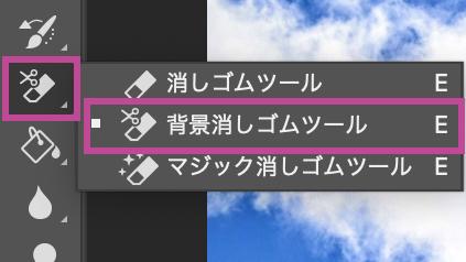 背景消しゴムツール_demo01